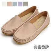 【富發牌】通勤族最愛,莫卡辛休閒鞋-白/水藍/灰/紫/粉  1DA57