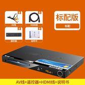 358家用dvd播放機藍光高清evd影碟機vcd光盤cd播放機器兒童電影便攜式一體【雙11購物節】