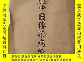 二手書博民逛書店中華民國36年罕見護士應用—中國傳染病概論Y10257 饒秀貞