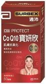 【亞培】CoQ10寶妍欣 50粒 (澳洲原裝進口,養顏美容、幫助美妍好氣色)