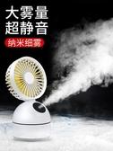 小風扇 usb充電靜音辦公室桌上便攜式大風力學生宿舍噴霧制冷補水無線手持迷你電扇桌面臺式