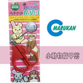 《日本Marukan》 小動物專用指甲剪 MR-163