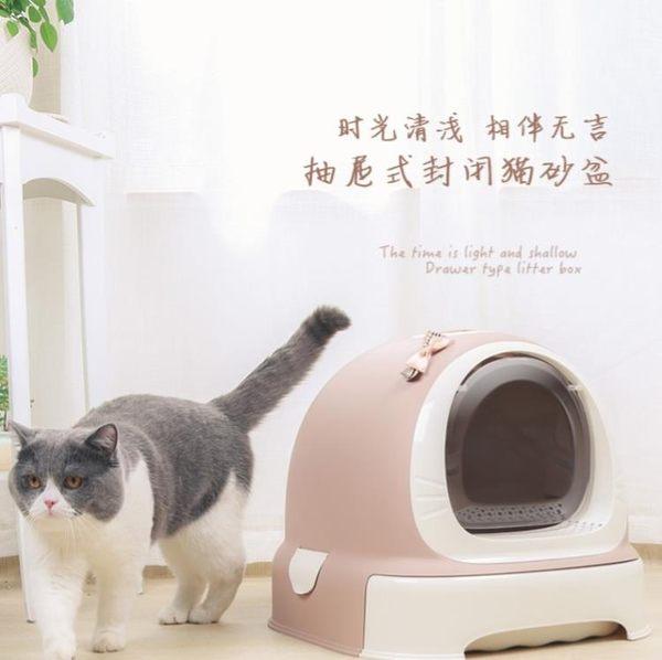 貓砂盆全封閉式貓廁所除臭特大號防外濺貓沙盆貓咪用品抽屜貓屎盆