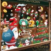 聖誕節貼紙裝飾掛飾布置櫥窗玻璃雪花店鋪墻貼【繁星小鎮】