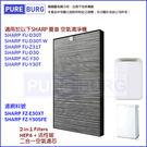 HEPA含活性碳濾網適用SHARP夏普FU-D30T FU-D30T-W FU-Z31T KC-Y30 FU-Y30T FU-E51-W空氣清淨機