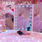 粉色LED折疊化妝鏡桌面化妝鏡放大補妝帶燈鏡子學生可愛鏡子 店慶降價