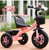 兒童三輪車腳踏車單車幼兒推車小孩童車