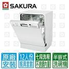 【SAKURA 櫻花】七段洗程半嵌式洗碗機E7682(不含門板與踢腳板) 限北北基送原廠基本安裝