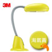 3M 58度 博視燈 博士燈 抗UV FS6000 淘氣黃 桌燈 檯燈 書桌 閱讀