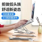 諾西N8筆記本電腦支架托架桌面增高鋁合金散熱器懸空摺疊便攜式支撐底座 ATF 萬聖節