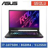 ASUS G512LU-0031C10750H 15.6吋 【刷卡】 筆電 (i7-10750H/8GDR4/512SSD/W10)