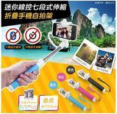 新竹【超人3C】aibo 迷你線控 七段式 OO-K-TZ07-8 伸縮折疊 手機自拍架 免藍芽配對