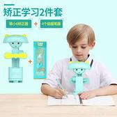 兒童坐姿矯正器小學生寫字糾正姿勢幼兒小孩子預防低頭寫作業學生