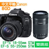 Canon EOS 80D+18-55mm+55-250mm STM 雙鏡組*(中文平輸)