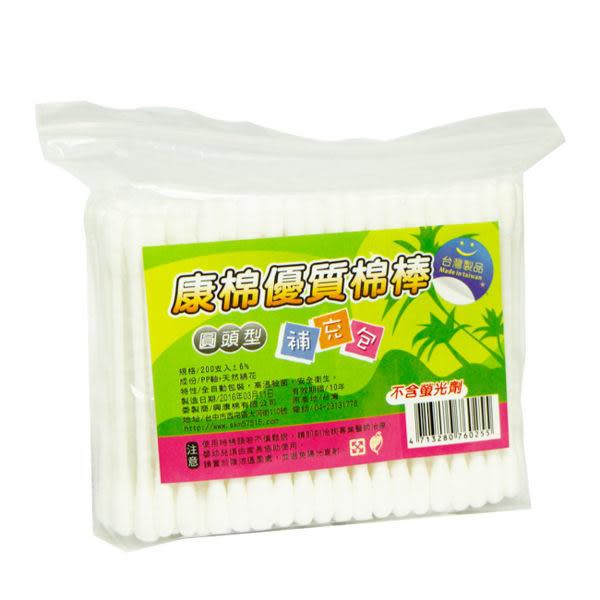 康棉優質圓頭型棉棒補充包 200支入 (OS shop)