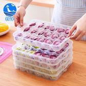 餃子盒 冰箱保鮮收納盒凍餃子不粘餛飩盒可微波解凍盒水餃分格托盤 玩趣3C