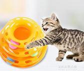 貓咪玩具貓貓轉盤球三層益智老鼠逗貓棒寵物貓抓板玩具貓咪用品  朵拉朵衣櫥