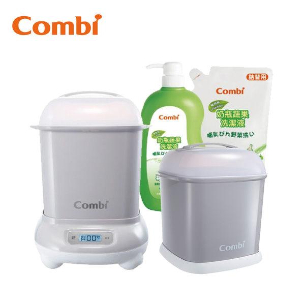 康貝 Combi 微電腦高效烘乾消毒鍋(灰)+奶瓶保管箱(灰)+新奶瓶蔬果洗潔液