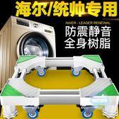 洗衣机底座 統帥支架洗衣機底座移動托架全自動滾筒置物架家用墊高腳架子T