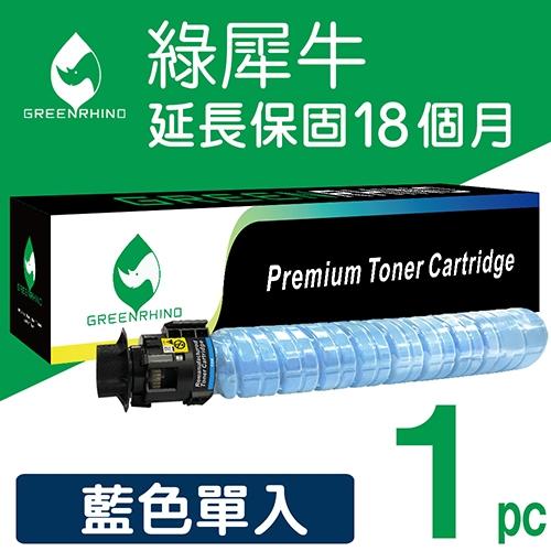 綠犀牛 for RICOH MP C2503 藍色環保影印機碳粉匣 /適用MP C2003 / C2004 / C2503 / C2504
