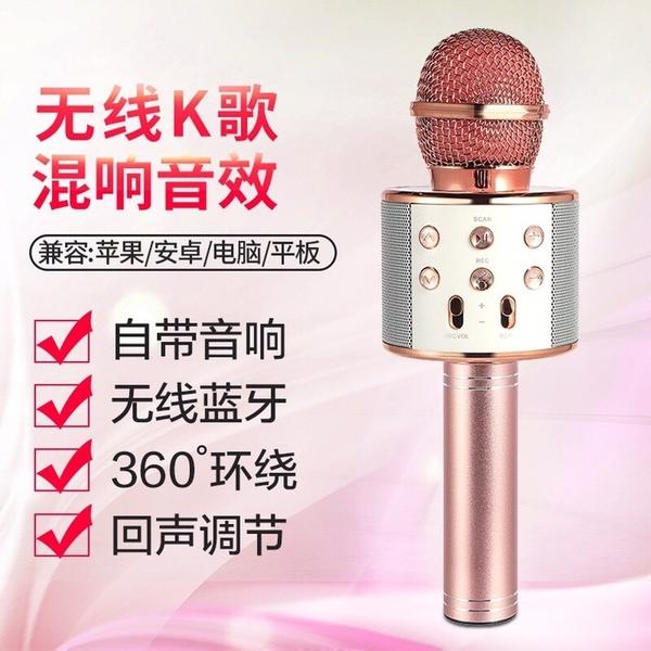 手機k歌寶掌上ktv無線藍芽電容麥克風直播k歌話筒音響一體 【母親節禮物】