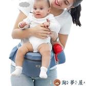 嬰兒背帶腰凳前抱式多功能腰登寶寶單凳四季坐凳【淘夢屋】