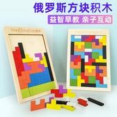 俄羅斯方塊積木拼圖幼兒童2-3-4-6歲寶寶益智力開發男孩女孩玩具