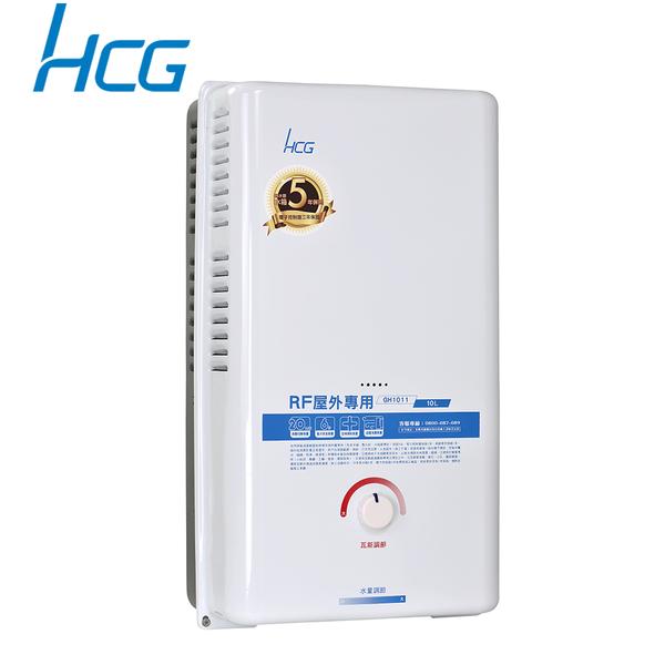 和成 HCG 10L 屋外型熱水器 GH1011 含基本安裝配送