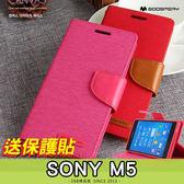 E68精品館 MERCURY 牛仔紋皮套 SONY M5 保護套 手機套 矽膠軟殼 側翻 可立支架 手機殼 E5653