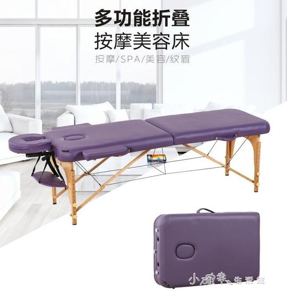現貨 美容床原始點摺疊美容床便攜式家用床【全館免運】