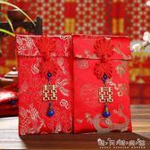結婚用的紅包個性創意婚禮改口費一萬元中國風高檔布藝綢緞浪漫喜 晴天時尚館