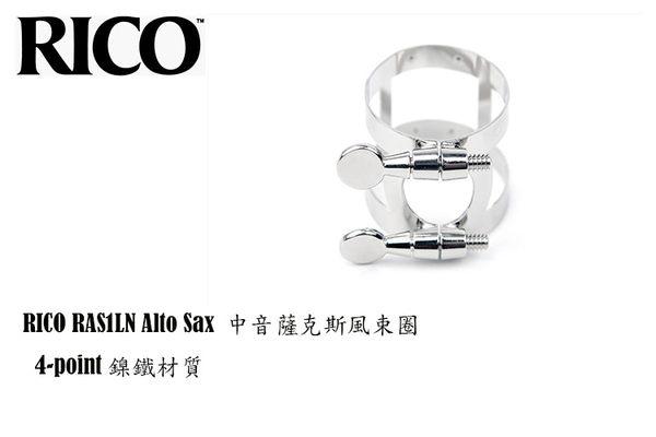 【小麥老師樂器館】RICO RAS1LN 中音薩克斯風束圈 (4-point鎳鐵材質 中音alto Sax束圈)