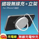iphone12無線吸附磁吸固定15W手機立架快充充電器