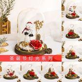 永生花玻璃罩生日禮物表白圣誕節平安夜禮物擺件送女友圣誕裝飾品