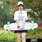 滑板湛藍長板滑板成人女生刷街韓國公路舞板初學者四輪雙翹抖音滑板車 快出