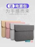 筆電包 筆記本內膽包適用蘋果macbook聯想小新華為女15男榮耀magicbook電腦保護套