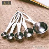 君之不銹鋼量勺5件套裝烘焙工具廚房烘培量匙家用咖啡奶粉稱量勺『韓女王』
