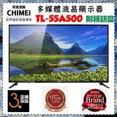 【CHIMEI 奇美】55吋LED液晶顯示器《TL-55A500》+視訊盒《TB-W010》