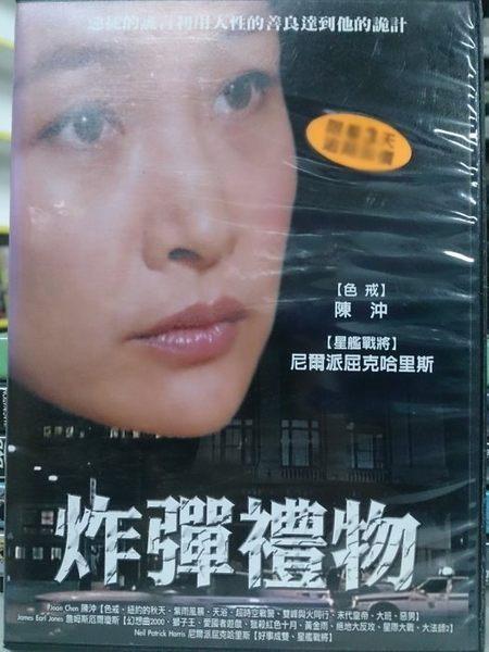 挖寶二手片-M13-017-正版DVD*電影【炸彈禮物】-陳沖*尼爾派屈克哈里斯