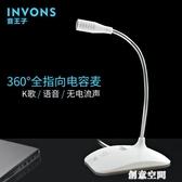 invons 時尚派對筆記本台式電腦麥克風主播直播游戲語音k歌話筒 創意空間