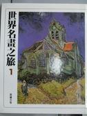 【書寶二手書T9/藝術_YBL】世界名畫之旅(1)