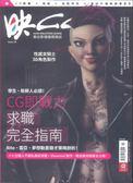 映CG數位影像繪圖雜誌 3-5月號/2018 第34期