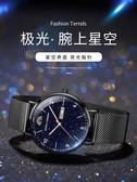 手錶 韓版新款概念超薄星空時尚潮流學生手錶男士全自動非機械防水男錶 米娜小鋪
