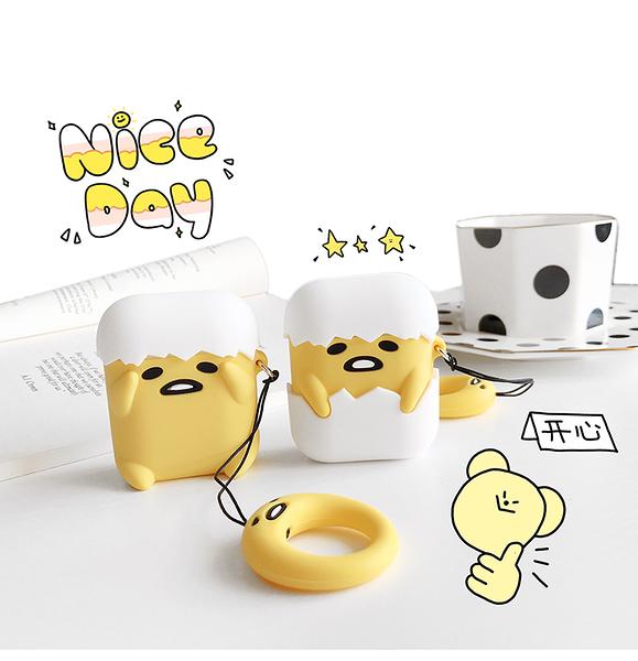 Airpods Pro 專用 1/2代 台灣發貨 [ 好懶的一顆蛋 ] 蘋果無線耳機保護套