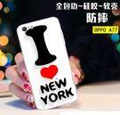 ♥ 俏魔女美人館 ♥【我愛紐約*空壓防摔軟殼】OPPO A77(F3)手機殼 手機套 保護套 保護殼