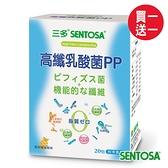 三多高纖乳酸菌PP粉末食品20包~超值買一送一(產品效期至2021年10月,特價商品,售完為止)