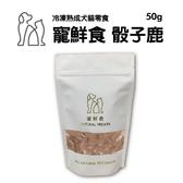 寵鮮食 冷凍熟成犬貓零食-骰子鹿30g