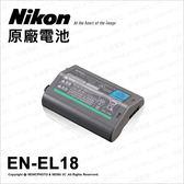 Nikon 原廠配件 EN-EL18 ENEL18 鋰電池  D4專用   薪創數位