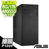 【現貨】ASUS電腦 D340MC i5-8400/8G/1T+480SSD/P1000/W10P 商用電腦