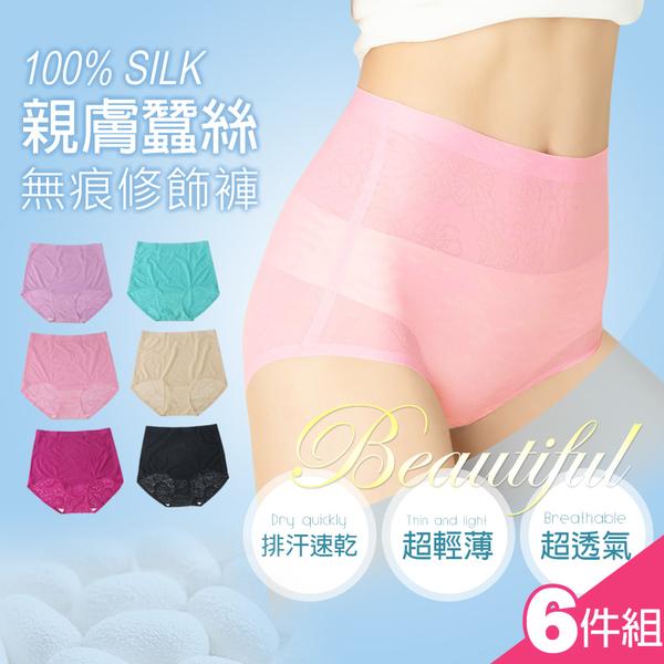 (M-XXL)玩色燒花輕柔無痕透氣蠶絲內褲(超值6件組)【Daima黛瑪】